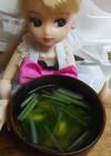 リカちゃん♡枝豆と水菜のお吸い物