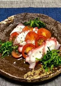 タコ・トマト・シソのカルパッチョ風サラダ