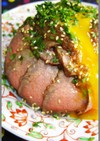 ステーキ宮のたれで絶品ローストビーフ丼
