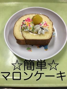 【保育園給食】簡単☆マロンケーキ