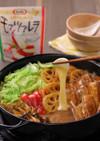 のびうまモッツァレラのスープカレー鍋