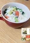 野菜たっぷり◎ヘルシー豆乳スープ