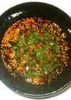 豆鼓タレ♪簡単湯豆腐のタレ