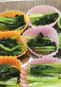 簡単!小松菜のお浸し✨冷凍してお弁当に!