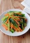 【常備菜】シャキ旨♪小松菜と人参のナムル