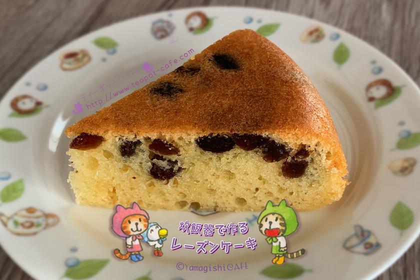 炊飯器で作るレーズンケーキ