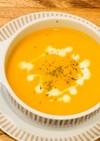 バターナッツかぼちゃのポタージュスープ
