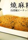 ■ 燒麻糬:台湾のピーナッツ餅風