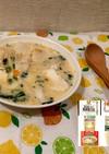 ダイエットにおすすめ◎美味しい豆乳スープ