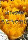 簡単☆ストーブ安納芋焼き芋ダッチオーブン