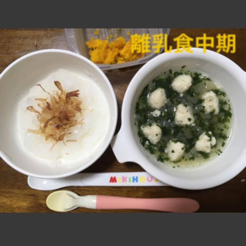 8ヶ月☆お粥と鶏団子のスープ