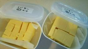 バターのカットはこれで決まり♪