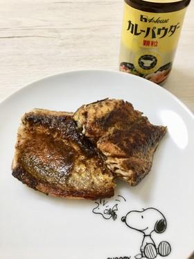 サバのカレー焼き