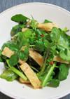 春菊、クレソンと油揚げのサラダ