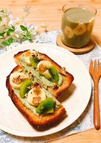 青汁蜂蜜クリームチーズフルーツトースト