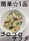 【保育園給食】簡単☆ゴロゴロサラダ