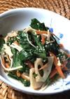 小松菜と根菜のおひたし