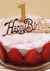 ♡1歳のお誕生日ケーキ♡