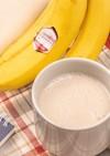 腸活に!バナナヨーグルトホットスムージー