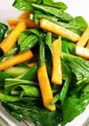 柿と小松菜のサラダ