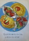 えそすり身オムライス&レタストマトサラダ