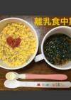 8ヶ月☆たまごとトマトのお粥と野菜スープ