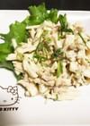 菊芋と長芋のマヨポンサラダ