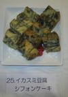 イカスミ豆腐シフォンケーキ