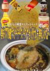 美味ドレ蜂蜜マスタードチーズソースカレー