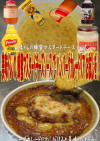 美味ドレ蜂蜜HMTハンバーグカレードリア
