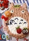 となりのトトロ ケーキ