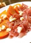 柿と生ハム・チーズのサラダ