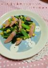 簡単*小松菜と魚肉ソーセージのバター炒め