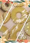 抹茶のクリスマスリース クッキー