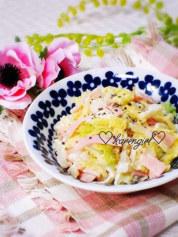 コクうま♡白菜&ハムのチーズマヨサラダ♡