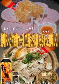 美味ドレとすき焼マー油で豚もやし鍋