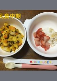 8ヶ月☆野菜のパン粥 バナナチーズ 苺