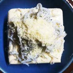生姜・しらす・粉チーズの温やっこ◎