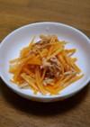 にんじんと市田柿のサラダ