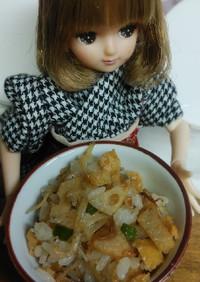 リカちゃん♡おしゃべり!南蛮混ぜご飯