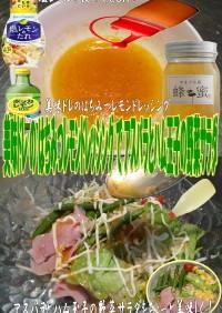 美味ドレ蜂蜜レモンアスパラハム玉子サラダ