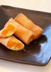 柿と生ハムとチーズの春巻き