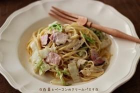 ☆白菜とベーコンのクリームパスタ☆