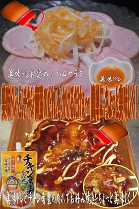 美味ドレとチキン南蛮のたれでお好み焼き!