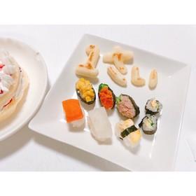 1歳バースデー♥お寿司風離乳食プレート