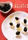 クリームチーズと黒豆のピンチョス^ ^♡