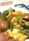 ソーセージと小松菜の中華風 玉子炒め