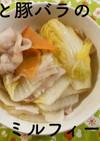 【郷土食】白菜と豚バラのミルフィーユ鍋