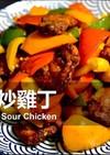 中華料理☆甘酢炒め鷄★okane