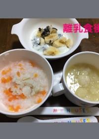 9ヶ月☆鱈粥 野菜スープ ヨーグルト和え